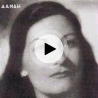 My Sweet Love [1947] (Ghlikia mou aghapi)